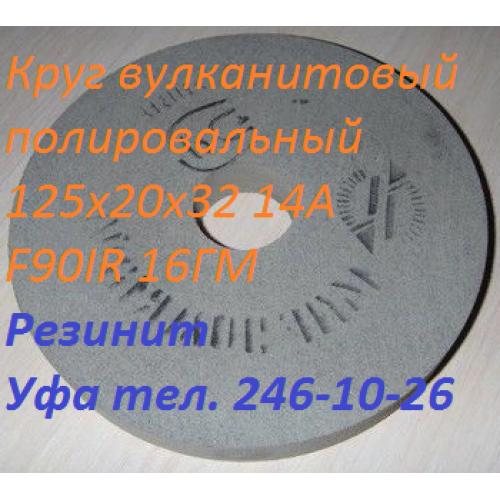 Круг полировальный 200-20-32 14A 16Н ГМ резинит вулканитовый