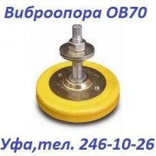 Виброопора ОВ-70