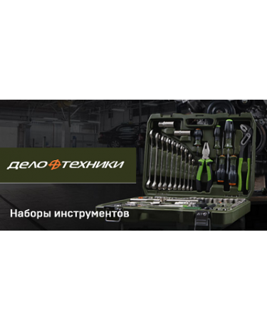 Ящик для инструмента металлический трёхсекционный длина 535 мм Дело Техники 983553
